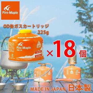 FireMaple ガスカートリッジ OD缶 アウトドア FMS-G2 日本製 18個セット ガス缶 Fire-Maple