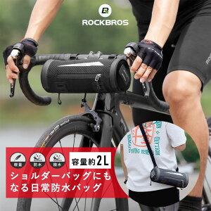 自転車 ハンドルバッグ トップチューブバッグ サドルバッグ ショルダーバッグにも
