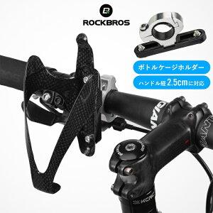 ボトルケージホルダー取り付け用マウント ロードバイク マウンテンバイク バイク クロスバイク アクセサリ ハンドル フレーム ダボ穴 KW-318-021