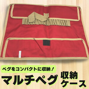 ペグ アクセサリー 収納ケース キャンプ 設営 バッグ アウトドア 持ち手 持ち運び ペグケース ペグ入れ