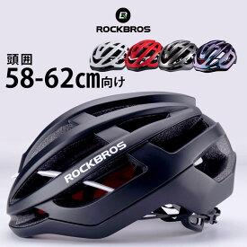 ROCKBROS(ロックブロス)自転車 ヘルメット ロードバイク サイクリングヘルメット 超軽量 高剛性 通気 サイズ調整可 大人用 M/L HC-58