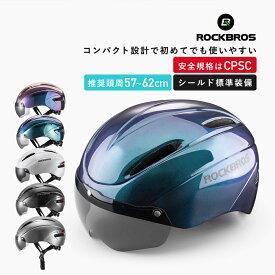 【送料無料】ヘルメット サングラス パイロットタイプ ジェットヘルメット自転車 スクーター セグウェイ シールド 目を保護 バイザー付き 自転車 ロードバイク 57cm-62cm対応 サイズ調整可能 メガネ 眼鏡 雨の日 WT-018S