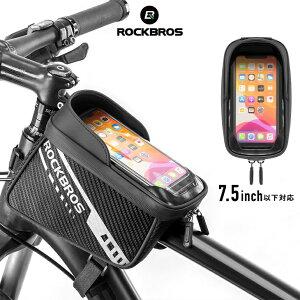 トップチューブバッグ サイクルバッグ 7.5インチ対応 防水 タッチパネル操作可能スマホホルダー 鞄 自転車用