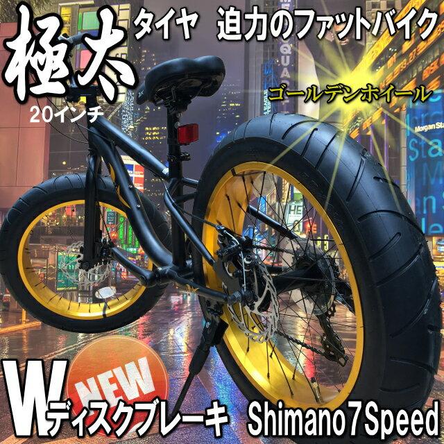 【送料無料】迫力の極太ファットバイクWディスクブレーキ3D立体フレームShimno7Speed20インチ20x4.1/4FATBIKE SNOWBIKEDuXデュークスF120GOLDENリム仕様
