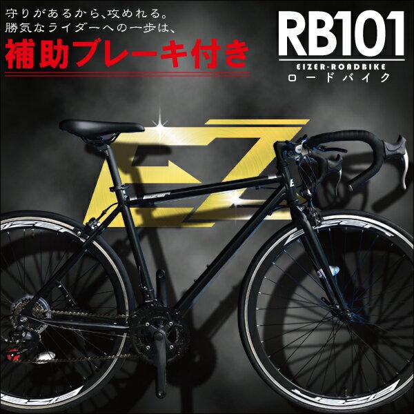 EIZERアイゼルエントリーモデルロードバイク入門Shimano21速軽量アルミフレームRB101/700C ロードレーサー補助ブレーキ付