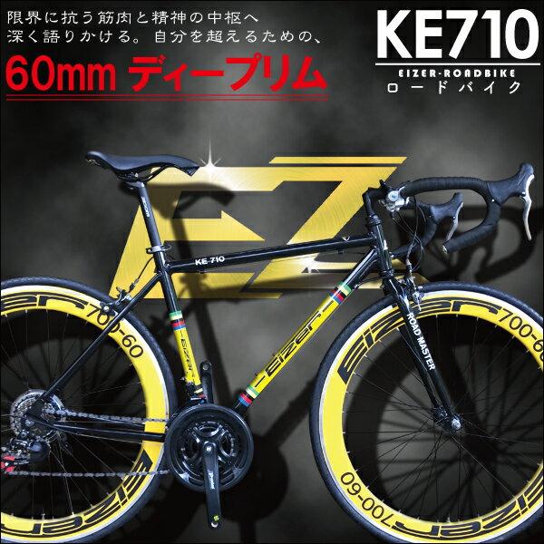 EIZERアイゼルエントリーモデルロードバイクShimano21速軽量アルミフレーム迫力のエアロホイール迫力の60mmディープリムKE710/700C エントリーモデル選べる全4色スタンド・ペダル・工具付属