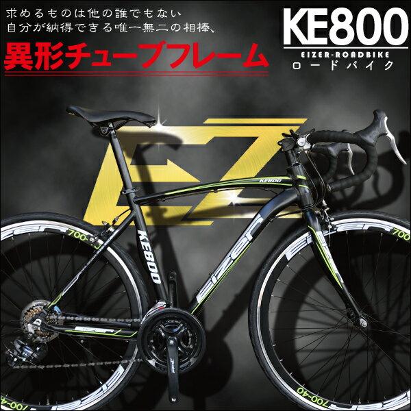 EIZERアイゼルエントリーモデルロードバイクShimano21速軽量アルミフレームエアロデザイン700Cフレーム迫力のエアロホイールKE800/700C エントリーモデル選べる全4色スタンド・ペダル・工具付属