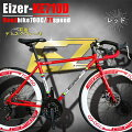 EIZERアイゼルロードバイクKE710D