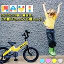子供用自転車おしゃれでカッコいい♪軽量マグネシウム合金全8バリエーション充実装備・アクセサリー4歳 5歳 6歳 7歳 8…