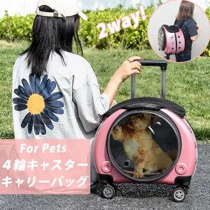 【送料無料】ペットキャリーバッグ 犬 猫 コロコロ リュック キャスター 4輪 アウトレット 伸縮ハンドル 小型犬 トロリーケース