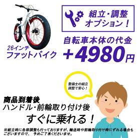 【別途車体購入が必要】【北海道・沖縄・離島発送不可】26インチファットバイク用 組立・調整オプション ※オプション商品です 商品到着後 ハンドル・前輪を取り付けるだけ! ブレーキ・変速機の調整済み