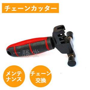 チェーンカッター チェーン交換工具 チェーン切断工具 自転車工具 メンテナンス