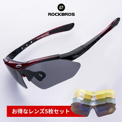 【送料無料】サングラススポーツサングラス交換レンズ5枚付超軽量紫外線カット自転車スポーツサイクリングゴルフアウトドア熱中症対策ROCKBROSロックブロス