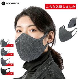 【送料無料】洗えるマスク スポーツマスク 自転車 バイク サイクルマスク フィルター付き 花粉症 ウイルス対策 ウィルス 風邪予防 PM2.5 黄砂 スポーツマスク エコ 繰り返し使える 大人用 黒女兼用ROCKBROS(ロックブロス)