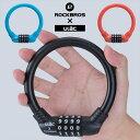 【送料無料】ULAC ダイヤル式ワイヤーロック 自転車 鍵 ケーブルロック クロスバイク 軽量 ダイヤルロック 高切断対抗 盗難防止 頑丈 3色 4桁暗証番号