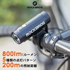 ライト自転車ヘッドライト800ルーメン防水USB充電