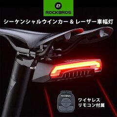 ライトテールライト自転車自動点灯ウインカーレーザー車幅灯ワイヤレスリモコンUSB充電