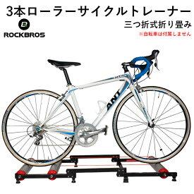 【送料無料】サイクルトレーナー自転車を載せるだけでトレーニングマシーンに早変わり!3本ローラー台三つ折式折り畳み ホイールベース 自宅 5段階で調節可能 トレーニング ダイエット 筋トレ 屋内 室内ROCKBROS(ロックブロス)