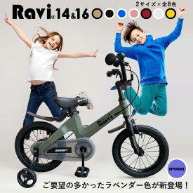 【送料無料】2020年新モデル!子供用自転車おしゃれでカッコいい♪超軽量マグネシウム合金充実装備・アクセサリー4歳 5歳 6歳 7歳 8歳9歳 10歳 補助輪付男の子にも女の子にも!14インチ:16インチNEW Ravi® ラビ