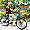 【送料無料】子供用自転車 Ravi® おしゃれでかっこいい♪全12バリエーション 充実の装備おしゃれなRaviオリジナルデザインフレーム20インチ:22インチ男の子にも女の子にもおすすめNEW ラビ 児童用 5歳〜15歳位