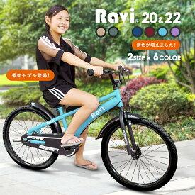 【送料無料】子供用自転車 Ravi® おしゃれでかっこいい♪全12バリエーション 充実の装備おしゃれなRaviオリジナルデザインフレーム20インチ:22インチ男の子にも女の子にもおすすめNEW ラビ 児童用 5歳〜15歳位 【サドル強度改善済みモデル】