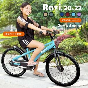 【送料無料】子供用自転車 Ravi® おしゃれでかっこいい♪全12バリエーション 充実の装備おしゃれなRaviオリジナルデザインフレーム20インチ:22インチ男の子にも女の子にもおすすめNEW ラ