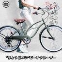 【ビーチクルーザー】ちょうどいいサイズ24インチおしゃれでかわいい自転車 ホワイトリボンタイヤ、レトロサドル、ハ…