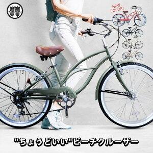 【送料無料】【ビーチクルーザー】ちょうどいいサイズ24インチおしゃれでかわいい自転車 ホワイトリボンタイヤ、レトロサドル、ハンドル、7段変速 全4色カラーバリエーション一勝堂B1(ビ