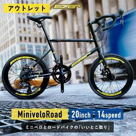 【送料無料】【アウトレット】20インチ ミニベロ ロード 超軽量・本格派14速デュアルコントロールmicroSHIFT&SHIMANO前後Wディスクブレーキ 軽量アルミEIZERミニベロドロップハンドルM300ロードバイクのいいとこ取り 小径車
