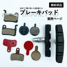 【送料無料】TRINX トリンクス ブレーキパッド