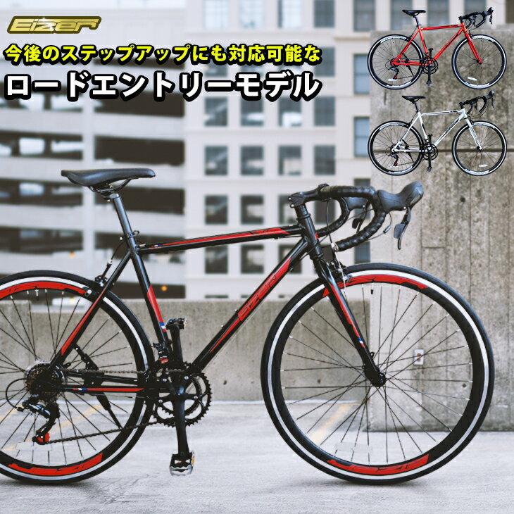 【ロードバイク】EIZERアイゼルRB200デュアルコントロールmicroSIFTシフターShimano14速700C軽量アルミフレームロードレーサーエントリーモデル【サンキューセール】