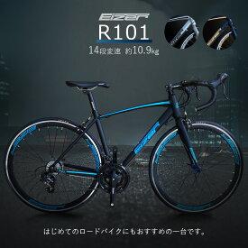 【送料無料】入荷おまたせしました!ロードバイク EIZER R101SHIMANO14段変速 デュアルコントロール軽量アルミフレーム 異形フレームデザイン 高級感あふれる塗装 ロードレーサー ロードバイク エントリー初心者 初めて アイゼル