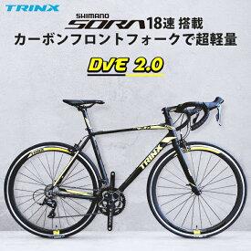 超軽量9.8kg700Cカーボンフォーク最新SHIMANO SORA18速デュアルコントロールコストパフォーマンスモデル通勤,通学,競技,スポーツ 自転車ロードレーサーTRINX DVE2.0