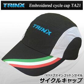 【送料無料】サイクルキャップ汗止めに最適ヘルメットの下にもロードバイク 自転車通気性の良いメッシュパネル心地よいフィット感面ファスナー 着脱簡単【TRINX】トリンクス