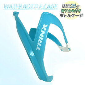 【送料無料】ボトルケージ 軽量 シンプルデザイン しっかりホールド 取り付け簡単 ライトブルー 自転車/ロードバイク/クロスバイク【TRINX】トリンクス