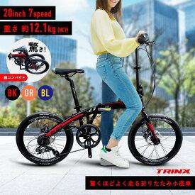 【送料無料】折りたたみ自転車 20インチ アルミだからこその軽量モデル 折り畳み 小径車 小型 車載 収納便利 街乗り 通勤 通学 サイクリング おしゃれなフレームデザイン TRINX Dolphin2.0 ミニベロ Folding Bike
