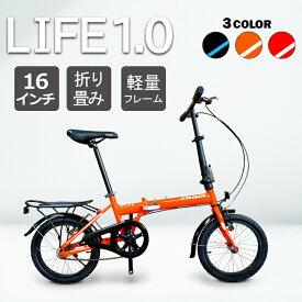 【送料無料】折りたたみ自転車 16インチコンパクト Hi-tenフレーム 軽量 折り畳み 小径車 小型 車載 収納便利 街乗り 通勤 通学 サイクリング おしゃれでかっこいい TRINX LIFE1.0 ミニベロ 折畳自転車 プレゼント メンズ 男性 女性 輪行