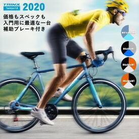 TRINX-TEMPOエントリーモデルSHIMANO21SPEED軽量アルミフレーム通勤通学にロードバイク700C 入門用補助ブレーキ付きクイックリリース