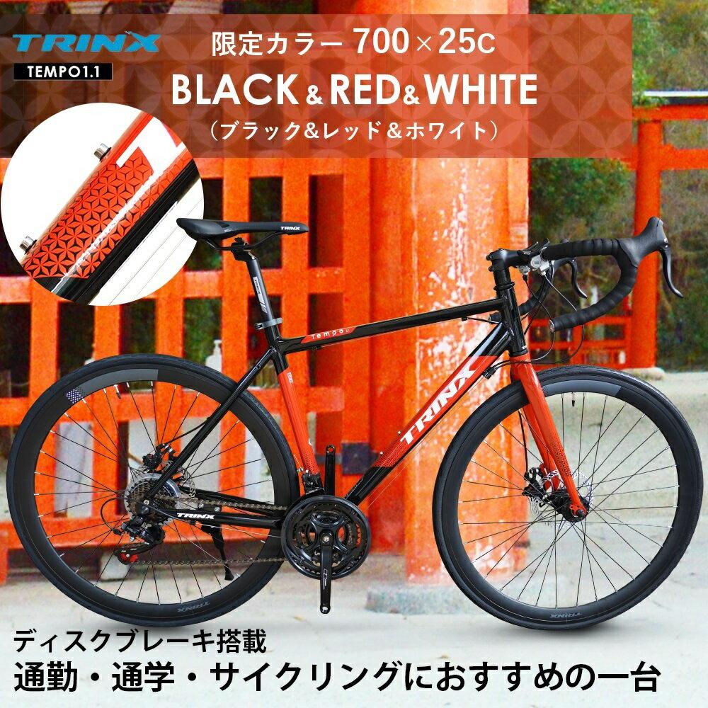 ロードバイク前後ディスクブレーキTRINX-TEMPO1.1エントリーモデルSHIMANO21SPEED軽量アルミフレーム通勤通学にロードレーサー700C 入門用クイックリリース