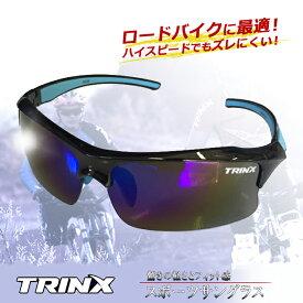 【送料無料】サングラスおしゃれなデザインサイクリング スポーツおすすめ【TRINX】トリンクス