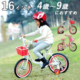 【送料無料】子供用自転車 おしゃれでかわいい♪ 充実の装備・アクセサリ 補助輪付き 付属かごは取り外しOK♪ U字フレームで乗り降り楽々! 自転車 16インチ 4歳 5歳 6歳 7歳 8歳 9歳 小学生 入学祝い 入園祝い お誕生日 プレゼント 女の子に!