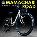 【ママチャリロード】一勝堂(isshoudou)からついに登場! ママチャリとロードバイクを一台に補助ブレーキ搭載で初心者…
