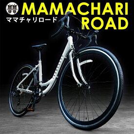 【ママチャリロード】一勝堂(isshoudou)からついに登場! ママチャリとロードバイクを一台に補助ブレーキ搭載で初心者&入門用、街乗りからツーリングまで熟すロードバイクカテゴリーへの新しい提案モデル【送料無料】
