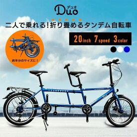 【送料無料】タンデム自転車 折り畳める二人乗り自転車一勝堂(isshoudou)からついに登場! 一緒に乗ってすごく楽しい♪ 折りたたみ タンデム 持ち運び 旅先 目の不自由な方 足腰の弱い高齢者さん tandem 自社開発 Duo デュオ 2021モデル