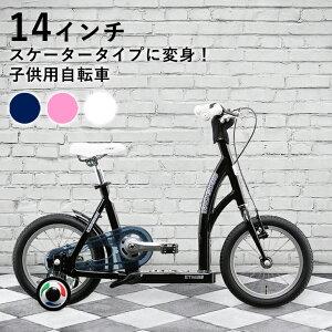 【キックボード型自転車】LOUIS GARNEAU ルイガノ子供自転車 スケーターバイクSK-JR 14インチおしゃれでかわいい♪自転車デビュー 男の子 女の子キックスケーター スケートボード