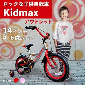 【アウトレット】在庫限りの特別価格! 子供用自転車ゾウさんのホーンがかわいい♪おしゃれ 充実装備・アクセサリー保護グリップと巻き込み防止チェーンカバー、泥除け付きで安心!4歳 5歳 6歳位 補助輪付男の子にも女の子にも!14インチ Kidmax