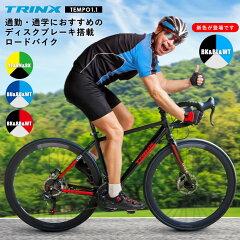 【新モデル入荷!】【送料無料】2020年新モデルロードバイク前後ディスクブレーキエントリーモデルSHIMANO21SPEED軽量アルミフレーム通勤通学にロードレーサー700C入門用クイックリリースTRINXTEMPO1.1-2020