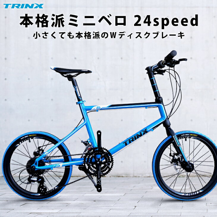WディスクブレーキShimano3X8 24速本格派 ミニベロ軽量アルミフレームコンパクト20インチTRINX MINIVELO本格的小径車トリンクス Z5-17