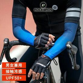 接触冷感 アームカバー 冷感 腕カバー UVカット SPF50+ 吸汗速乾 日焼け対策 大きいサイズ 熱中症対策 通気性 メッシュ ユニセックス 男女兼用 メンズ レディース ビッグサイズ スポーツ 散歩 運転 サイクリング アウトドア おしゃれ