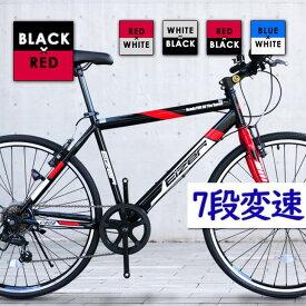 【送料無料】この価格でこのクオリティ! 自転車 クロスバイク 初心者 26インチ カラー 可変ハンドル ステム シマノ7段変速 シティサイクル カゴをつけて子供乗せ スタイリッシュ 人気 就職 入学 クリスマス プレゼント【EIZER C808】